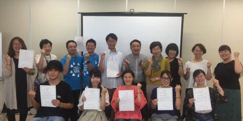 たかはら子ども未来基金(学生インターン部門) (栃木県)