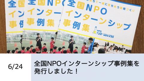 全国NPOインターンシップ事例集を発行しました!