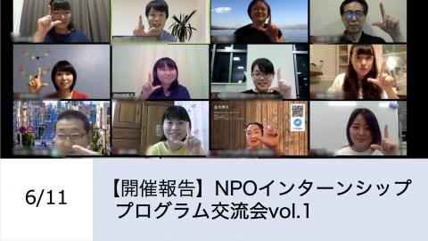 事例集発行記念 NPOインターンシッププログラム交流会vol.1を開催