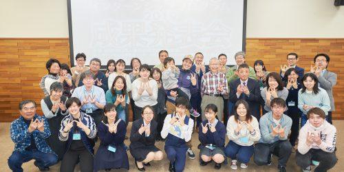 社会を知るためのワカモノ×NPOインターンシッププログラム(藤沢市)