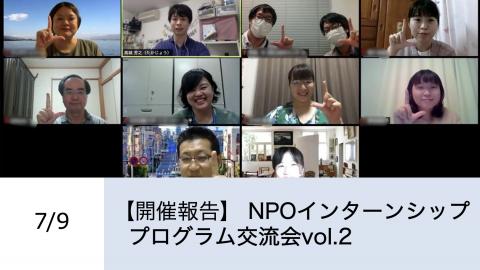 事例集発行記念 NPOインターンシッププログラム交流会vol.2を開催