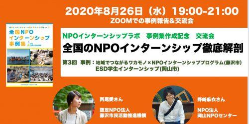 (参加者募集)事例集発行記念!npoインターンシッププログラム交流会 vol.3