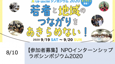 NPOインターンシップラボシンポジウム2020〜若者と地域のつながりをあきらめない〜を開催します。