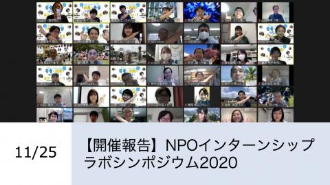 【開催報告】NPOインターンシップラボシンポジウム2020〜若者と地域のつながりをあきらめない〜