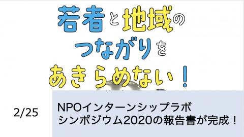 NPOインターンシップラボシンポジウム2020の報告書が完成しました