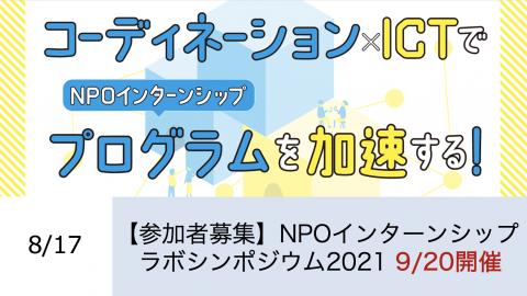 NPOインターンシップラボシンポジウム2021〜コーディネーション×ICTでプログラムを加速する!〜を開催します。