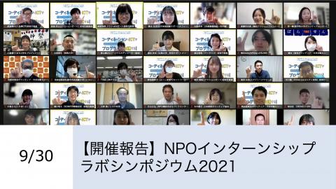 【開催報告】NPOインターンシップラボシンポジウム2021